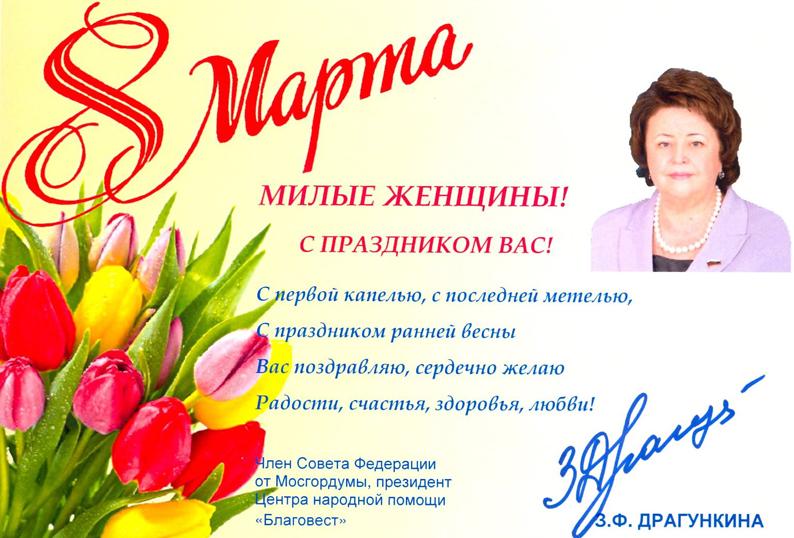 Для бабушки, открытка от депутата с 8 марта